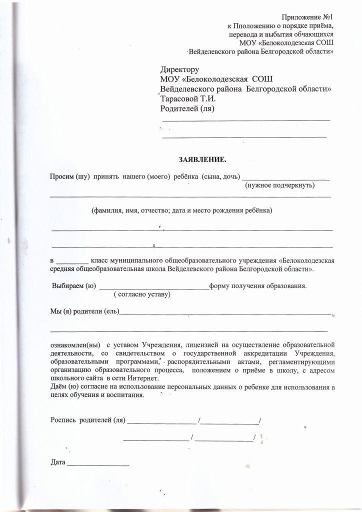 Заявление о приёме на работу образец заполнения - e